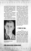 Великие герои Великой войны — фото, картинка — 12
