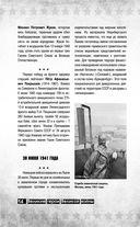 Великие герои Великой войны — фото, картинка — 14