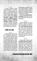 Великие герои Великой войны — фото, картинка — 15