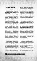 Великие герои Великой войны — фото, картинка — 6