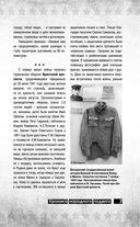 Великие герои Великой войны — фото, картинка — 7