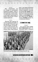Великие герои Великой войны — фото, картинка — 9