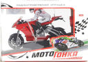 Мотоцикл на радиоуправлении
