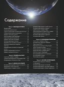Космонавтика. Иллюстрированный путеводитель — фото, картинка — 2