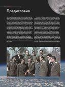 Космонавтика. Иллюстрированный путеводитель — фото, картинка — 3