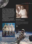 Космонавтика. Иллюстрированный путеводитель — фото, картинка — 4