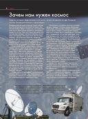 Космонавтика. Иллюстрированный путеводитель — фото, картинка — 5