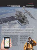 Космонавтика. Иллюстрированный путеводитель — фото, картинка — 6
