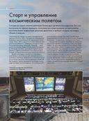 Космонавтика. Иллюстрированный путеводитель — фото, картинка — 7