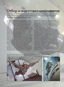 Космонавтика. Иллюстрированный путеводитель — фото, картинка — 9