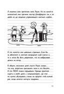 Дневник слабака. Собачья жизнь — фото, картинка — 11