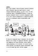 Дневник слабака. Собачья жизнь — фото, картинка — 12