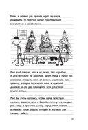 Дневник слабака. Собачья жизнь — фото, картинка — 13