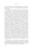 Культ Ктулху (м) — фото, картинка — 13