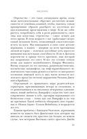 Культ Ктулху (м) — фото, картинка — 10