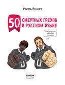 50 смертных грехов в русском языке. Говори и пиши правильно — фото, картинка — 2