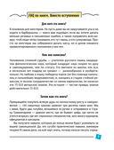 50 смертных грехов в русском языке. Говори и пиши правильно — фото, картинка — 6