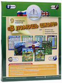 Набор интерактивных плакатов