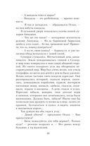Кондуит и Швамбрания. Повести — фото, картинка — 6
