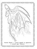 Как приручить дракона 3. Раскраска — фото, картинка — 2