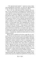 Зов предков. Белый Клык — фото, картинка — 12