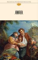 Орлеанская девственница. Философские повести — фото, картинка — 15