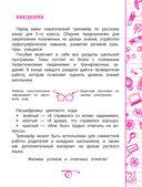 Русский язык. 2 класс — фото, картинка — 1