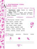 Русский язык. 2 класс — фото, картинка — 2