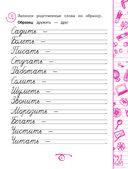 Русский язык. 2 класс — фото, картинка — 3