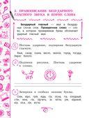 Русский язык. 2 класс — фото, картинка — 8