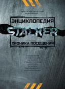Stalker. Энциклопедия. Хроника Посещения — фото, картинка — 3