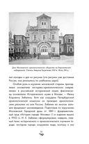 Археология Москвы. Древние и современные черты московской жизни — фото, картинка — 11