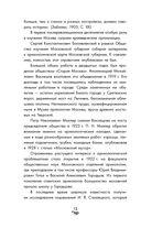 Археология Москвы. Древние и современные черты московской жизни — фото, картинка — 12