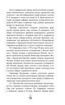 Археология Москвы. Древние и современные черты московской жизни — фото, картинка — 15
