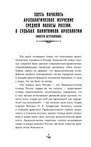 Археология Москвы. Древние и современные черты московской жизни — фото, картинка — 4