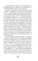 Археология Москвы. Древние и современные черты московской жизни — фото, картинка — 5