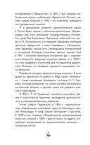 Археология Москвы. Древние и современные черты московской жизни — фото, картинка — 6