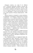 Археология Москвы. Древние и современные черты московской жизни — фото, картинка — 7