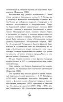 Археология Москвы. Древние и современные черты московской жизни — фото, картинка — 9