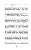 Археология Москвы. Древние и современные черты московской жизни — фото, картинка — 10