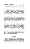 Татарская пустыня. Загадка Cтарого Леса — фото, картинка — 11