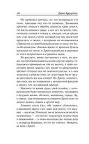 Татарская пустыня. Загадка Cтарого Леса — фото, картинка — 12