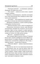 Татарская пустыня. Загадка Cтарого Леса — фото, картинка — 13