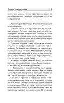 Татарская пустыня. Загадка Cтарого Леса — фото, картинка — 7