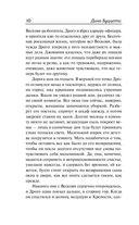 Татарская пустыня. Загадка Cтарого Леса — фото, картинка — 8