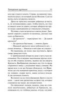Татарская пустыня. Загадка Cтарого Леса — фото, картинка — 9