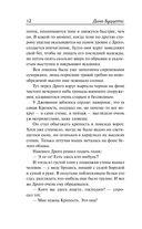 Татарская пустыня. Загадка Cтарого Леса — фото, картинка — 10