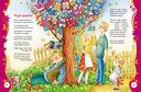 Стихи и сказки для малышей — фото, картинка — 3