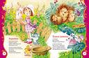 Стихи и сказки для малышей — фото, картинка — 4