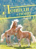 Большая энциклопедия. Лошади и пони — фото, картинка — 1